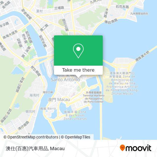 澳仕(百惠)汽車用品 map