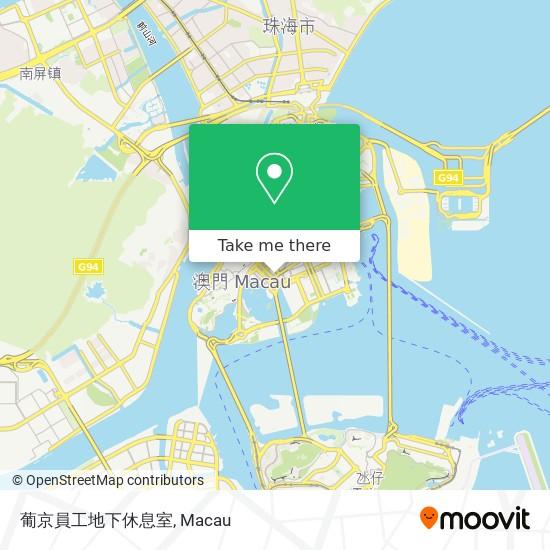葡京員工地下休息室 map
