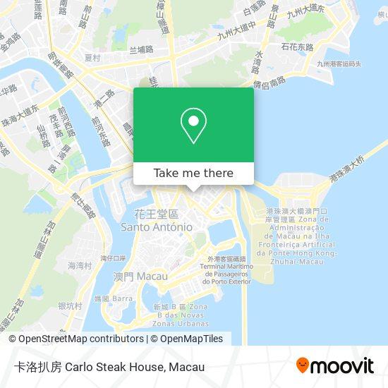卡洛扒房 Carlo Steak House map