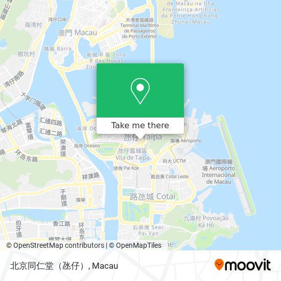 北京同仁堂(氹仔) map