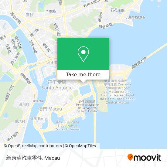 新康華汽車零件 map