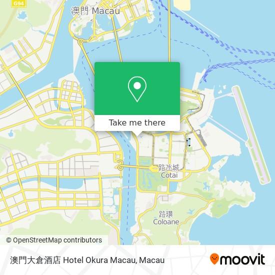 澳門大倉酒店 Hotel Okura Macau map