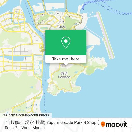 百佳超級市場 (石排灣) Supermercado Park'N Shop ( Seac Pai Van ) map