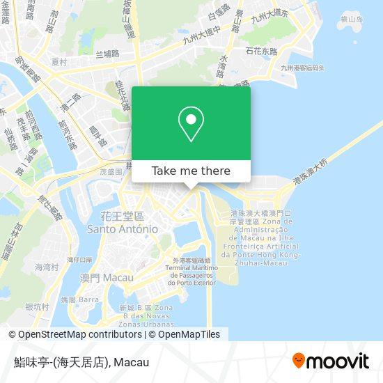 鮨味亭-(海天居店) map