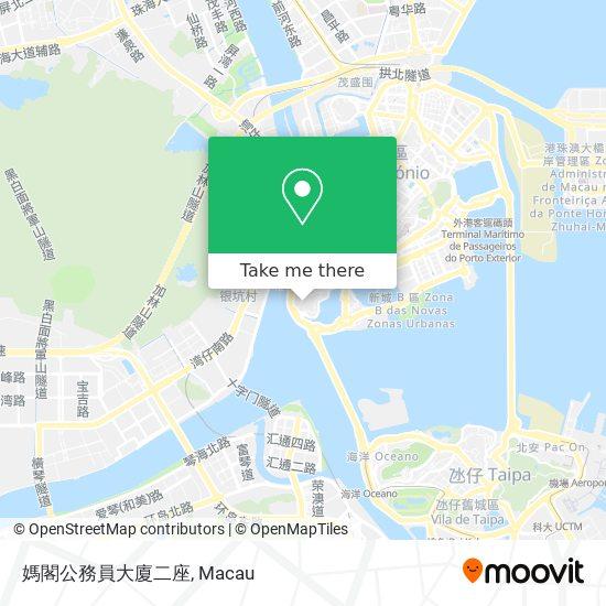 媽閣公務員大廈二座 map
