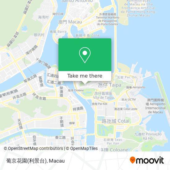 葡京花園(利景台) map