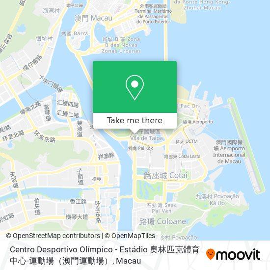 Centro Desportivo Olímpico - Estádio 奧林匹克體育中心-運動場(澳門運動場) map