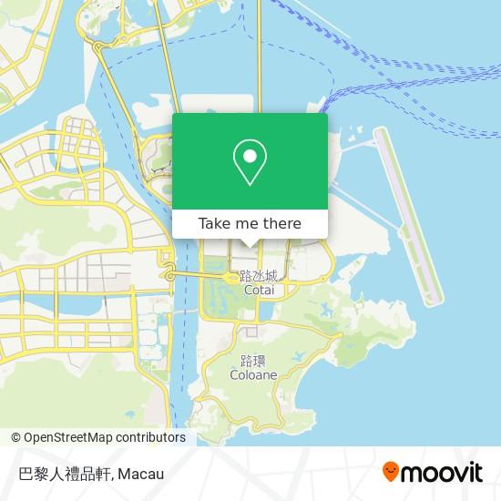 巴黎人禮品軒 map