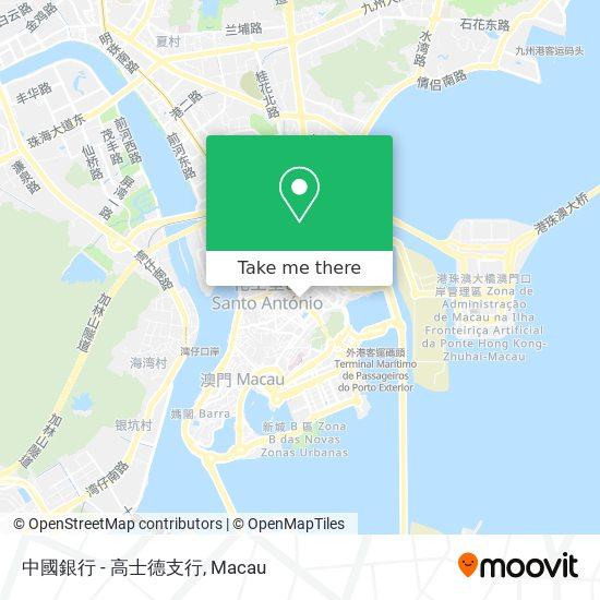 中國銀行 - 高士德支行 map