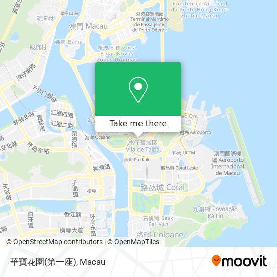 華寶花園(第一座) map