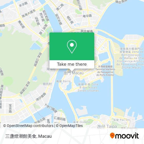 三盞燈潮館美食 map