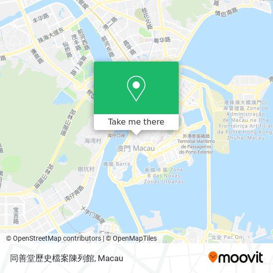 同善堂歷史檔案陳列館 map