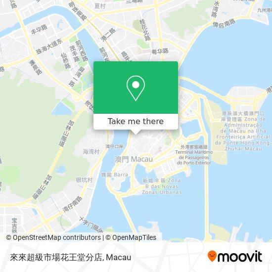 來來超級市場花王堂分店 map