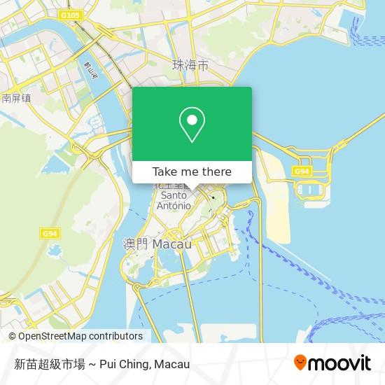 新苗超級市場 ~ Pui Ching map