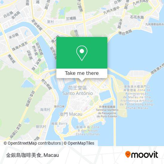 金銀島咖啡美食 map
