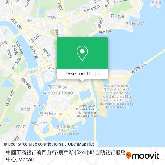 中國工商銀行澳門分行-廣華新邨24小時自助銀行服務中心 map