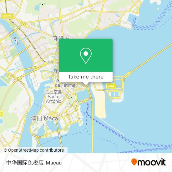 中华国际免税店 map