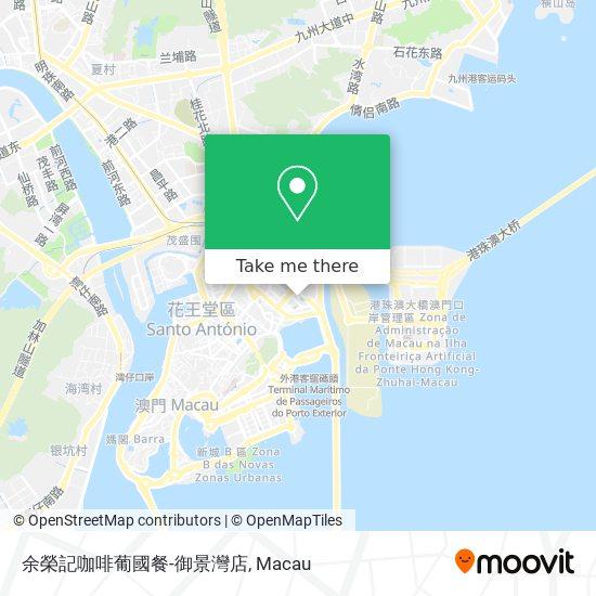 余榮記咖啡葡國餐-御景灣店 map