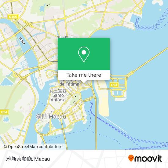 雅新茶餐廳 map