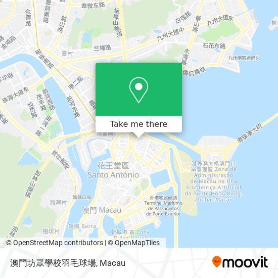 澳門坊眾學校羽毛球場 map