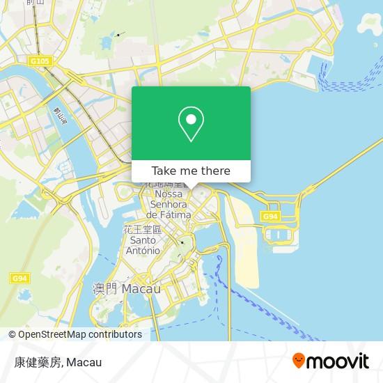 康健藥房 map