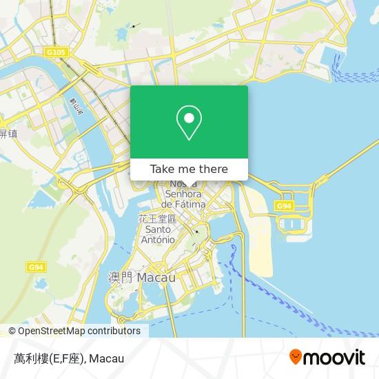 萬利樓(E,F座) map