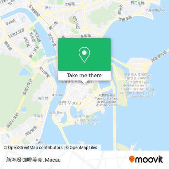 新鴻發咖啡美食 map
