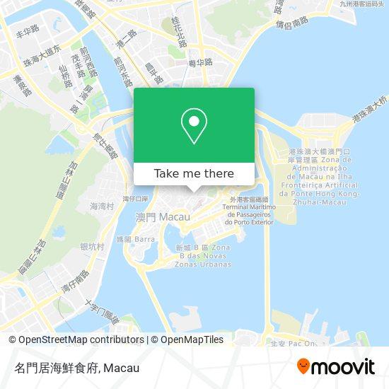 名門居海鮮食府 map