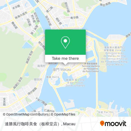 連勝風行咖啡美食(板樟堂店) map
