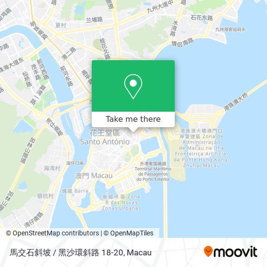 馬交石斜坡 / 黑沙環斜路 18-20 map