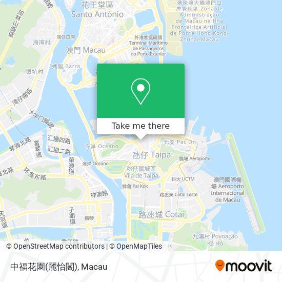 中福花園(麗怡閣) map