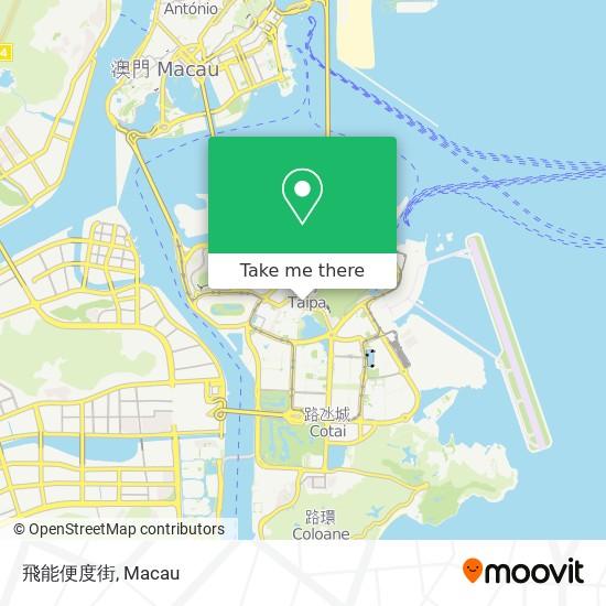 飛能便度街 map