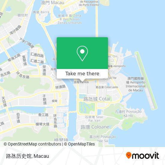 路氹历史馆 map