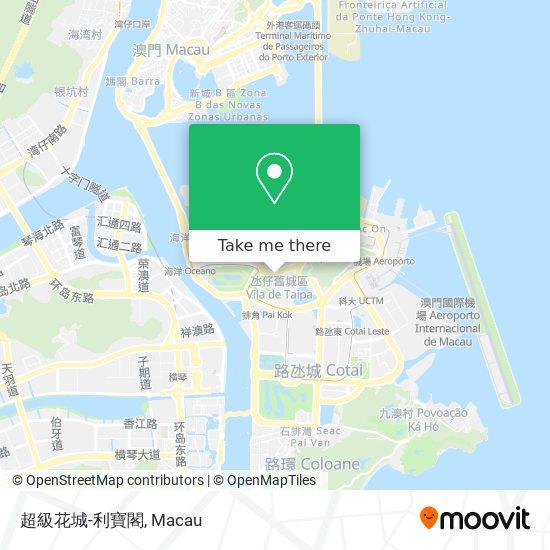 超級花城-利寶閣 map