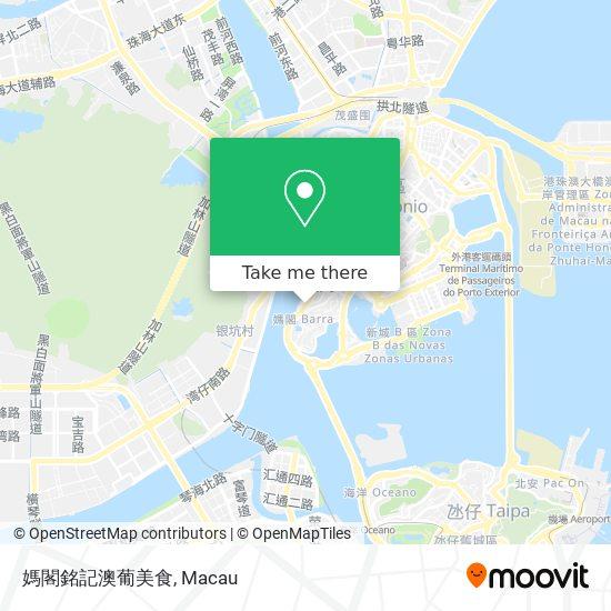 媽閣銘記澳葡美食 map