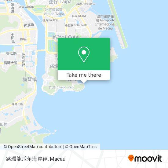 路環龍爪角海岸徑 map