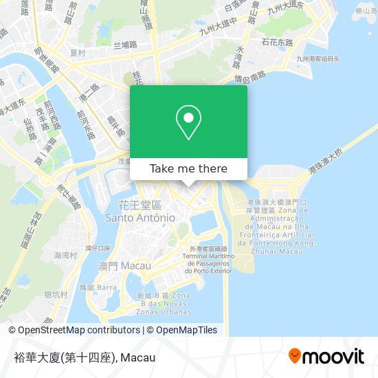 裕華大廈(第十四座) map