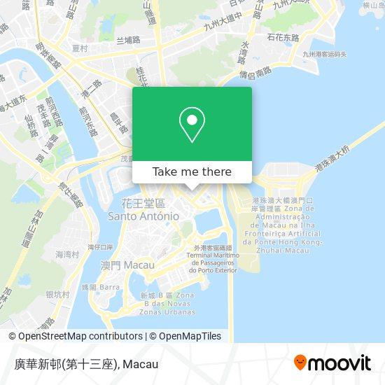 廣華新邨(第十三座) map
