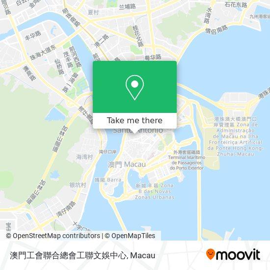 澳門工會聯合總會工聯文娛中心 map