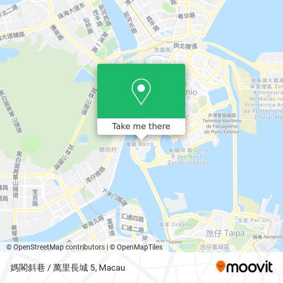媽閣斜巷 / 萬里長城 5 map