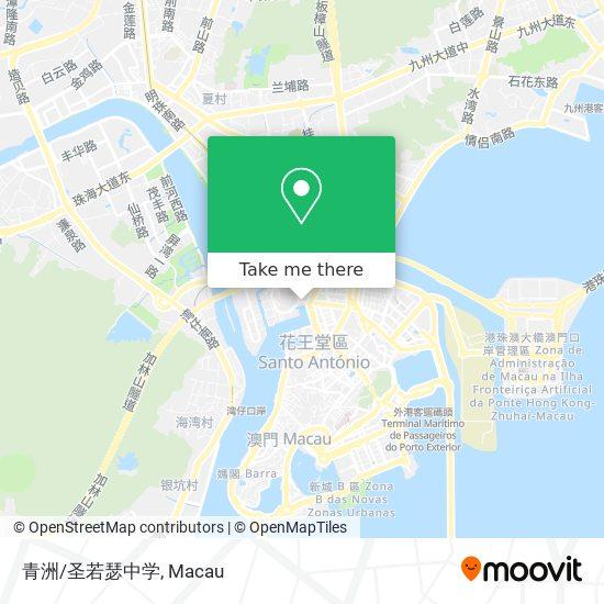 青洲/圣若瑟中学 map