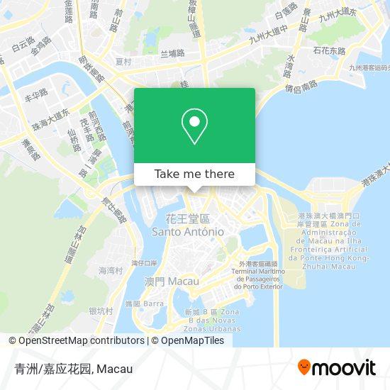 青洲/嘉应花园 map