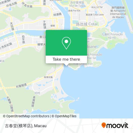 古春堂(横琴店) map