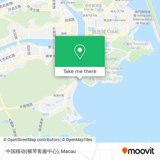 中国移动(横琴客服中心) map