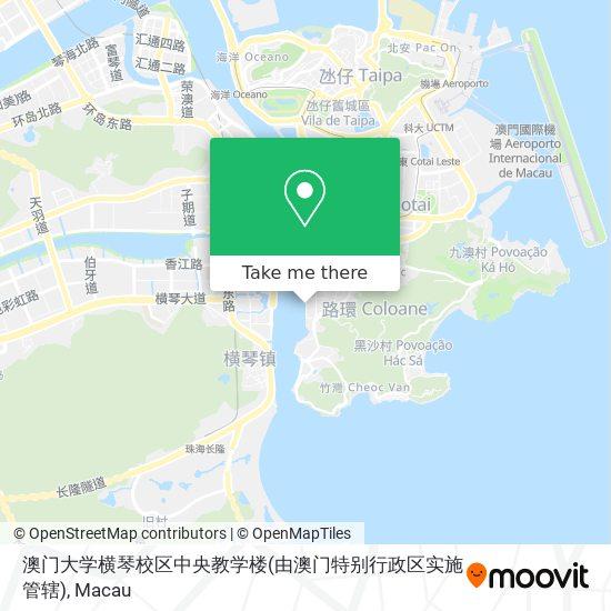 澳门大学横琴校区中央教学楼(由澳门特别行政区实施管辖) map