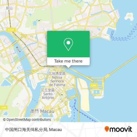 中国闸口海关缉私分局 map