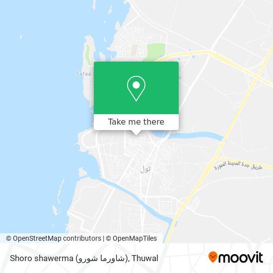 Shoro shawerma (شاورما شورو) map