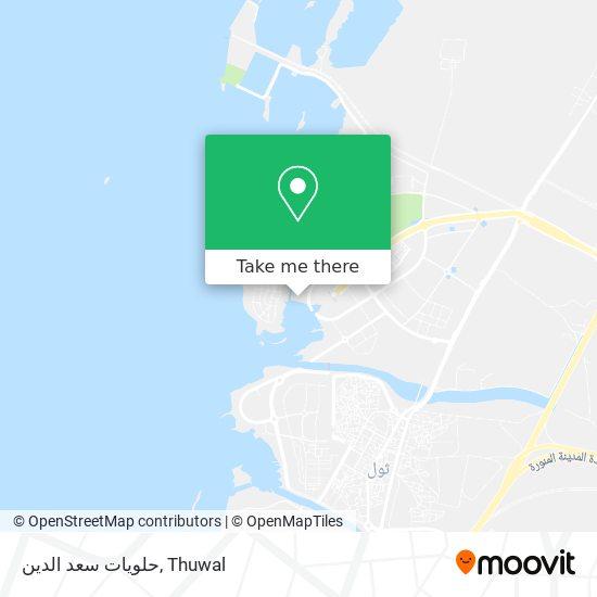 حلويات سعد الدين map