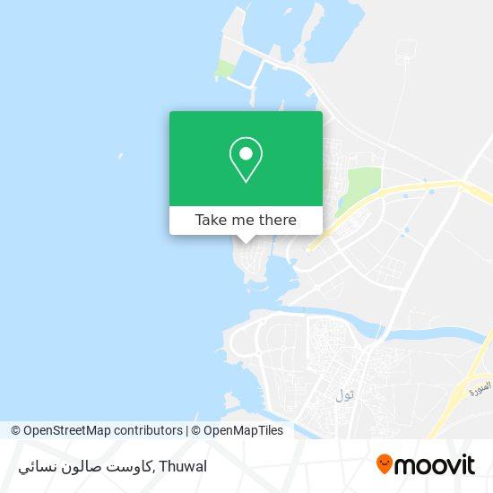كاوست صالون نسائي map