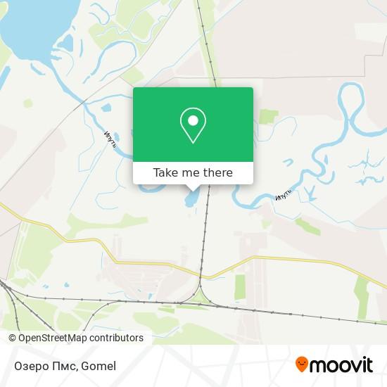 Озеро Пмс map